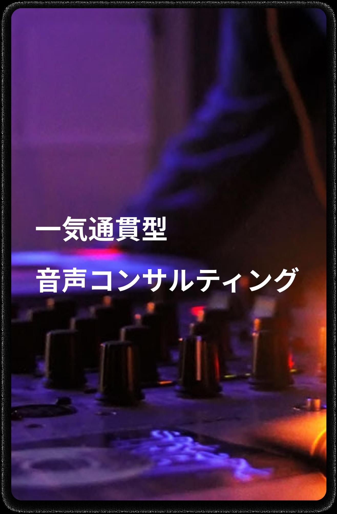 プロ制作の音声アプリ ear.style