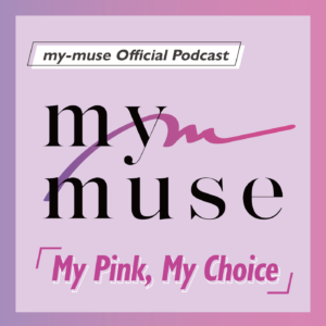 my-muse公式Podcast「My Pink My Choice」