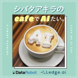 シバタアキラのcafeでAIたい。